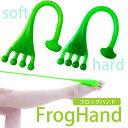 FrogHand フロッグハンド ハード...