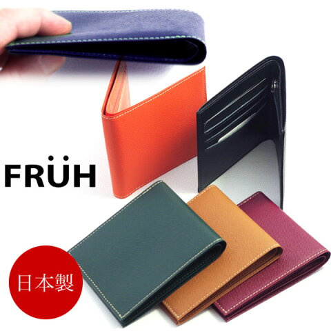 あす楽 フリュー FRUH スマートショート・ウォレット GL012 二つ折り財布 小銭入れ付き 薄さ8mm 財布 札入れ カード入れ