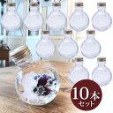 あす楽 ハーバリウム 丸スキットル型 ガラス瓶 100cc ...