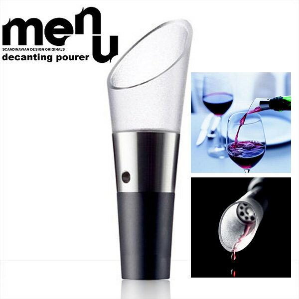 あす楽 MENU デキャンティングポアラー Vignon ヴィニョン 4653039 メニュー ワイン デキャンティング ドライニング エアーティング 注ぎ口