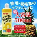 【送料無料】 パイナップル豆乳ローション 超大容量 500m...