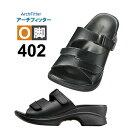 AKAISHI アーチフィッター O脚 402 ブラック S/M/Lサイズ O脚補正サンダル