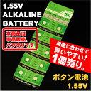 アルカリ ボタン電池 LR621 1.55V 1個 単品販売 バラ売り AG1 364A CX60 LR621W 互換品