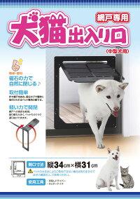 網戸専用犬猫出入り口中型犬用PD3742ペットドア