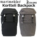marimekko マリメッコ Kortteli Backpack コルテリ バックパック鞄 カバン バッグ リュック レディース ブランド デザイナーズ 北欧 海外 フィンランド ブラック グレー A4 45067ギフト プレゼント 誕生日 お祝い 通勤 通学 送料無料