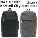 marimekko マリメッコ Kortteli City backpack コルッテリシティ バックパックリュックサック デイパック バッグ レディース ブランド 北欧 海外 フィンランド ブラック グレー A4 45068ギフト プレゼント 誕生日 お祝い 通勤 通学 送料無料