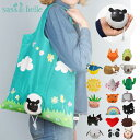 サスアンドベル ショッピングバッグ SASS&BELLE SHOPPING BAGバッグ 折りたたみ エコバッグ デザイナーズ ブランド 動物ギフト プレゼント 父の日