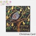 キャロラインガードナー グリーティングカード クリスマス カード caroline gardner Christmas Cardブランド デザイナーズ カード UK ロンドン PNT528ギフト プレゼント
