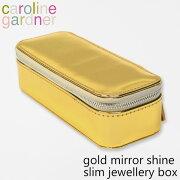 caroline gardner キャロラインガードナー gold mirror shine slim jewellery box ゴールド ミラーシャイン スリム ジュエリーボックスジュエリーボックス ブランド デザイナーズ アクセサリーボックス UK ロンドン SLJ100ギフト プレゼント