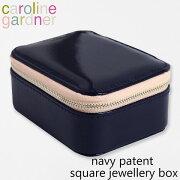 caroline gardner キャロラインガードナー navy patent square jewellery box ネイビー パテント スクエア ジュエリーボックスジュエリーボックス ブランド デザイナーズ アクセサリーボックス UK ロンドン SQJ100ギフト プレゼント