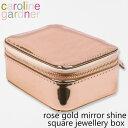 キャロラインガードナー アクセサリーボックス ローズ ゴールド ミラーシャイン スクエア ジュエリーボックス caroline gardner rose gold mirror shine square jewellery boxブランド デザイナーズUK ロンドン SQJ101ギフト プレゼント