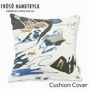 Froso Handtryck フローソ ハンドトリック Cushion Cover クッション カバーブランド デザイナーズ SWE スウェーデン 北欧 FLC01ギフト プレゼント