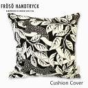 Froso Handtryck フローソ ハンドトリック Cushion Cover クッション カバーブランド デザイナーズ SWE スウェーデン 北欧 PAC03ギフト プレゼント