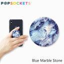 ポップソケッツ スマホリング ブルー マーブル ストーン POPSOCKETS Blue Marble Stoneブランド デザイナーズ グリップ USA アメリカ Blue Marble STONEギフト プレゼント