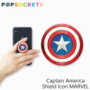 12/4の20時~時限でポイントUP!ポップソケッツ スマホリング キャプテン アメリカ シールド アイコン マーベル POPSOCKETS Captain America Shield Icon MAブランド デザイナーズ グリップ USA アメリカ 海外ギフト プレゼント クリスマス