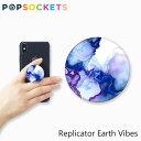�ݥåץ����å� ���ޥۥ�� ��ץꥱ������ ������ �������֥� POPSOCKETS Replicator Earth Vibes�֥��� �ǥ����ʡ��� ����å� USA ����ꥫ Replicator EARTH VIBES���ե� �ץ쥼���