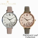 サラミラー 時計 プレイスメント リーフ コレクション SARA MILLER Placement Leaf Collection腕時計 ブランド デザイナーズ UK ロンドンギフト プレゼント