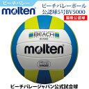 【molten/モルテン】15%OFF!!ビーチバレーボール5号球 国際公認球【VB】...