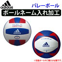 Volleyball-name-adid