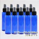 ショッピングプラスチック スプレー プラスチック(青色) 100ml 10本セット【RCP】