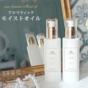 香りが選べる アロマティックモイストオイル(イーズ