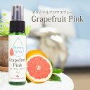 ショッピングフルーツ アロマスプレー グレープフルーツピンク 30ml【RCP】