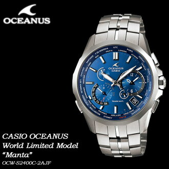 ★ ★ OCEANUS Manta world 500 pieces men's men's watch / OCW-S2400C-2AJF CASIO g-shock G shock Casio 6600