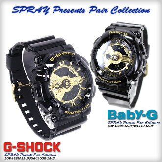 ★ domestic regular ★ ★ ★ CASIO g-shock G shock G-shock spray presents pair collection LOV-1