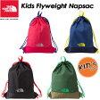 THE NORTH FACE 【 ノースフェイス 】Kids Flyweight Napsac【キッズ フライウェイト ナップサック】バックパック / リュック / 子供用 NMJ71603