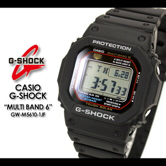 CASIO/G-SHOCK/g-shock g shock G shock G- shock [MULTI BAND 6] multiband 6 watch /GW-M5610-1JF/black [fs01gm]