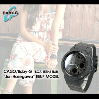 ★ ★ CASIO/G-SHOCK/G shock G-shock baby-g baby G ladies Hasegawa Jun collaboration limited model BGA-153HJ-1BJR women's / watch