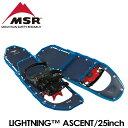 【MSR】エム エス アール 【Lightning Ascent】ライトニング アッセント 25インチ 男性用 スノーシュー バックカントリー 登山 スノーボード スキー