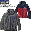 ◆送料無料◆【patagonia】パタゴニア【Men's Lightweight Synchilla Snap-T Hoody】メンズ ライトウェイト シンチラ スナップT フーディ スキー スノーボード クライミング アウトドア25462