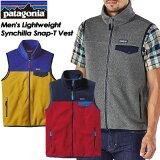◆SALE30%OFF!送料無料◆【patagonia】パタゴニア【Men's Lightweight Synchilla Snap-T Fleece Vest】メンズ ライトウェイト シンチラ スナップT フリース ベスト スキー スノーボード クライミング アウトドア25500