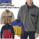 ◆SALE30%OFF!送料無料◆【patagonia】パタゴニア【Men's Lightweight Synchilla Snap-T Fleece Pull...