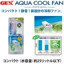 GEXジェックスアクアクールファンコンパクト水槽用冷却ファン
