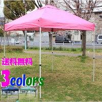テント タープテント 2m ワンタッチ タープテント 組み立て簡単 広げるだけのワンタッチテント 2x2m& スクリーンメッシュ(蚊帳)セット 選べるカラー (ピンク・グリーン・ブルー)の画像