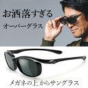 オーバーグラス 偏光サングラス メガネの上からサングラス サングラス メンズ UV99%カット 偏光レンズ UVカット 紫外線カット スモー..