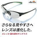 【送料無料】 エレッセ 偏光調光サングラス メンズ スポーツサングラス 偏光サングラ
