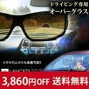 ランチェッティ ドライビングオーバーグラス サングラス ドライブ オーバー ドライビングサングラス ブルーライトカット