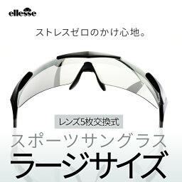 【送料無料】エレッセ スポーツサングラス Lサイズ 使い分けできる5種類のレンズ付属 ケースセット ES-7003N【あす楽対応 大き目 大きめ ビッグサイズ ゆったり でかい】