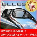 メガネの上から偏光サングラスエレッセ オーバーグラス 花粉対策にも最適な偏光オーバーサングラス ES-OS