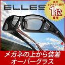 【送料無料 ポイント10倍】メガネの上から偏光サングラスエレッセ オーバーグラス 紫外線 UVカット 偏光オーバーサングラス あす楽対応 ES-OS
