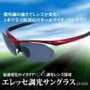 エレッセ 調光サングラス NXT調光レンズ採用 サングラス メンズ ランニング サイクリング に最適!ES-S202