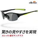 【UV99%カット】サングラス メンズ エレッセ ES-S2...