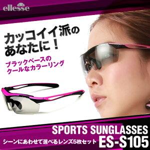 スポーツサングラスエレッセ偏光レンズ3枚を含む交換レンズ5枚、専用ケース等、サングラスフルセットES-S105