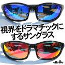 【送料無料】エレッセスポーツサングラス メンズ リボミラーレンズ 偏光レンズ採用 UV99 カット ES-S203R【サングラス 男性用 ジョギング ウォーキングに最適】