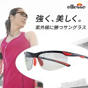 【UV99%カット】エレッセ スポーツサングラス レディース ケースセット ES-S207H【偏光サ...