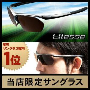 サングラスメンズエレッセあす楽対応ランニングサイクリングに最適なサングラスES-S201