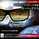 【送料無料】ランチェッティ ドライビングオーバーグラス メガネの上からサングラス 運転用サングラスLCDG-21【オーバーグラス サングラス ドライブ メンズ ...